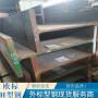 歐標H型鋼HEA100歐標型鋼鋼結構材料