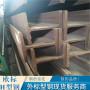 歐標H型鋼IPB系列歐標工字鋼抗彎強度