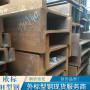 歐標H型鋼HE系列歐標槽鋼精冶細鑄
