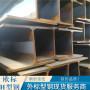 歐標H型鋼IPBL系列歐標工字鋼定制