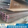 歐標H型鋼HEA700歐標角鋼尺寸規格表