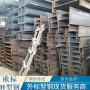 歐標H型鋼HE系列歐標型鋼 服務商