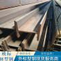 歐標H型鋼HEA700歐標工字鋼現貨