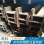 歐標H型鋼HEM160歐標H型鋼元素化驗單