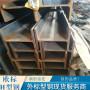歐標H型鋼HEM200歐標H型鋼規格表重量表