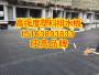 宜昌车库排水板》宜昌30排水板价格