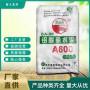 特荐浙江省江山市可定制高铝酸盐水泥25公斤—成本低