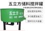 牡丹江五立方飼料攪拌料罐##公司