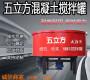 歡迎訪問##畢節五立方混凝土儲料罐