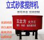 三沙五立方砂漿儲料攪拌機裝置##涿鹿縣哪里有賣