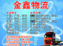 新闻:宝安石岩到山东泰安17米5平板车大货车出租车队《精品》