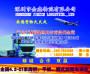 惠阳淡水到北京昌平区6.8米9.6米开篷大货车出租(@价格)