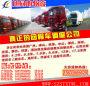 深圳寶安到重慶永川區9.6米13.5米大貨車出租_______天天發車