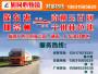 新聞:惠州惠陽惠城到萍鄉金牌物流公司(回程車往返)