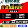 新闻:惠州惠城到宿州物流公司(@直达专线)