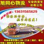 新闻:东莞市常平到天津津南区13米高栏车17米平板车调派(@包整车)