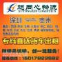 深圳市横岗到河北秦皇岛有9米6高栏大货车出租(回程车往返)