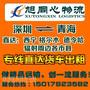 新闻:惠阳秋长到黑龙江鹤岗9.6米13.5米大货车出租《精品》