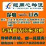 惠州白石到湖南湘潭回程大货车出租往返专线(回程车往返)