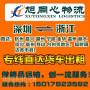 新闻:惠州大亚湾到云南怒江大货车出租+长途搬家(回程车往返)