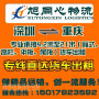 新聞:惠州惠陽到廣西河池13米5(拖頭車)大貨車出租@調度平臺