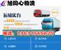 惠州惠陽淡水到銅川宜君物流專線包整車