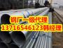 北京友发衬塑钢管批发价格,利达钢塑复合管价格,天津利达钢管
