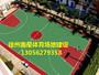 鹿邑县各种塑胶场地铺设优惠价格[股份@有限公司]