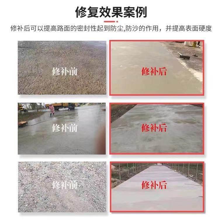 浙江省臺州市仙居縣高品質修復路面修復料批發價格使用說明