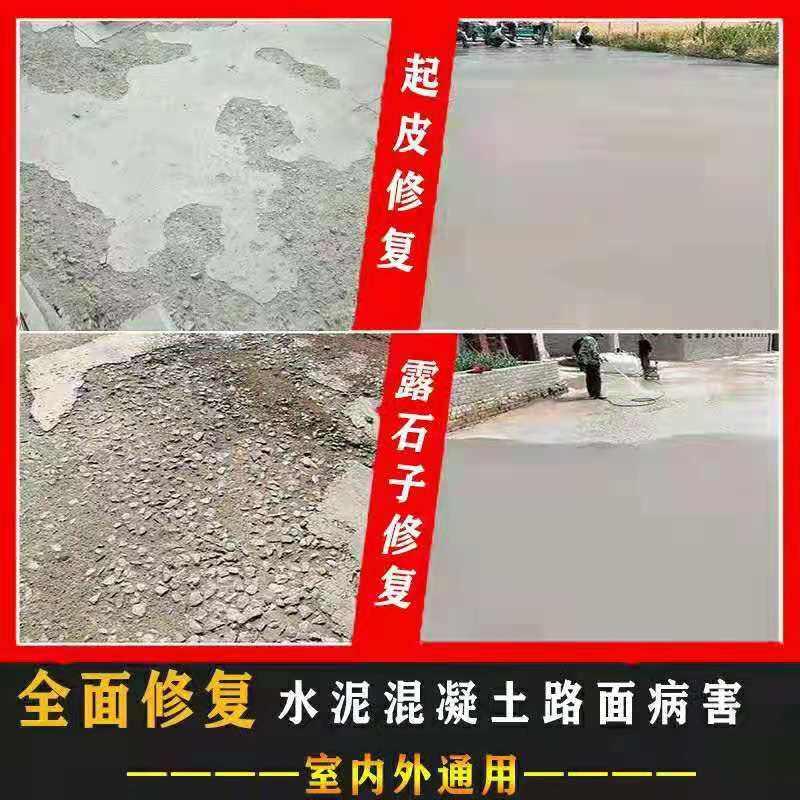 安徽省合肥市廬江縣水泥路面修補料效果怎么樣生產廠家