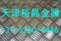 →0.9毫米铝板〖图〗