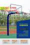 柘荣县180方管篮球架出售