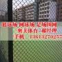 安装施工 价新疆博尔塔拉篮球场围网施工什么价格