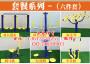 供应:[驻马店市汝南县新国标室外健身器材]厂家生产流程