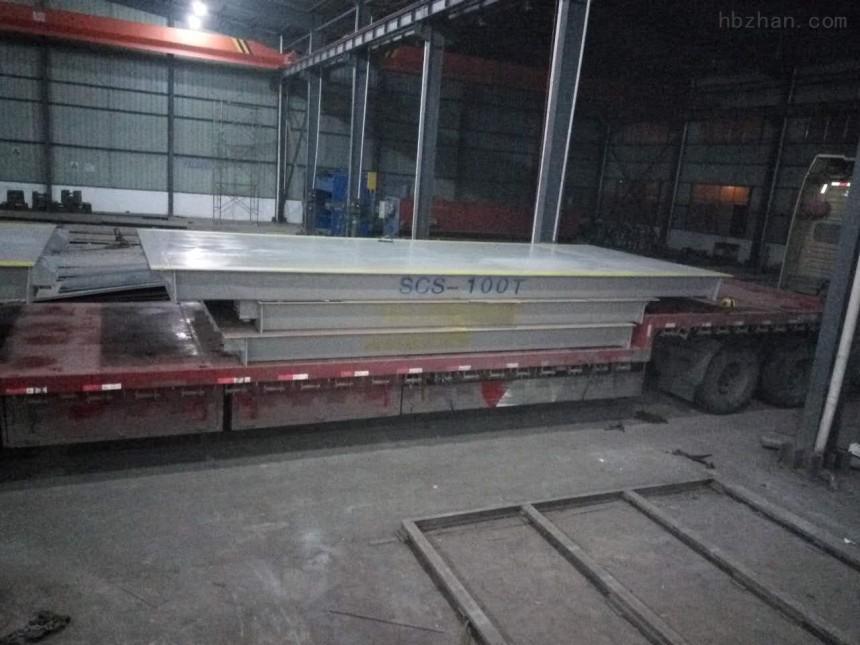 2021排名##無錫市80噸16米17米地磅##生產集團