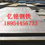 阜新高强度钢Q690D高强板_成分