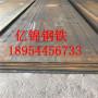 吐鲁番低合金Q690高强度钢板 加工件