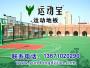 室外篮球场PVC地板革规格 学校跑道生产厂家