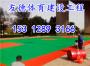隆回硅pu羽毛球场体育欢迎光临_有限公司欢迎您