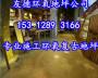 台江五金厂密封固化地面多少钱<有限公司,集团>-欢迎您