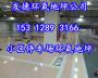 潮阳汽车厂密封固化地面多少钱<有限公司,集团>-欢迎您