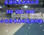 滑县展厅水磨石镜面地坪<有限公司,集团>-欢迎您