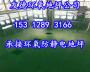 滨湖实验室环氧地坪自流平欢迎您『有限公司欢迎您』