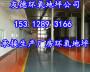 江阴实验室环氧地坪自流平欢迎您*有限公司欢迎您