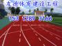 定兴县塑胶跑道施工造价欢迎您有限公司欢迎您