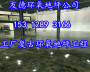 平房区耐硫酸环氧地坪施工/有限公司欢迎您