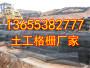 厂家--集团(欢迎光临))西宁土工格栅(股份有限公司欢迎您)