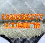@(欢迎光临)>(齐齐哈尔土工格栅股份有限公司集团、欢迎您
