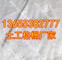 ¥欢迎光临(营口土工格栅)集团+营口股份有限公司+欢迎您