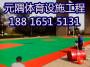 召陵硅pu篮球场铺设体育*有限公司欢迎您